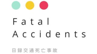 交通事故死者
