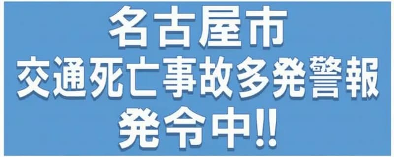 名古屋市交通死亡事故多発警報